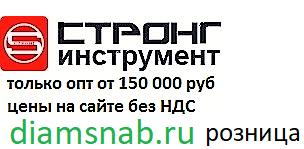 СТРОНГ инcтрумент Москва +7(495)999-04-02 sale@diamsnab.ru